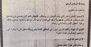 Türk savaş jetleri El Bab'a havadan bildiri dağıttı